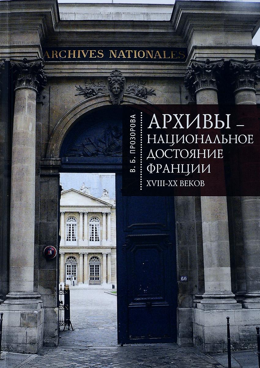 Архивы-национальное достояние Франции XVIII-XX веков. В. Б. Прозорова
