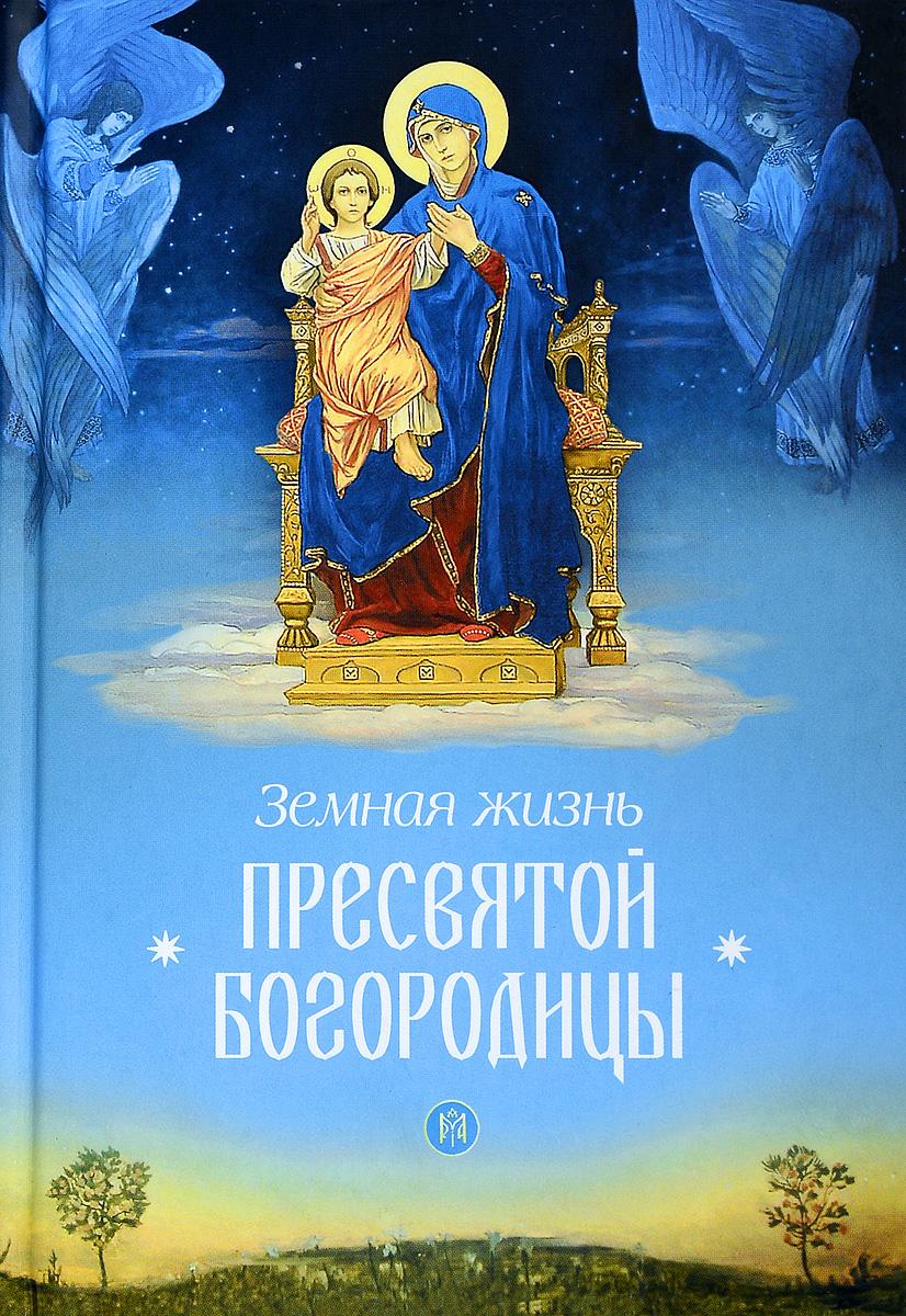 Земная жизнь Пресвятой Богородицы земная жизнь пресвятой богородицы молитвы