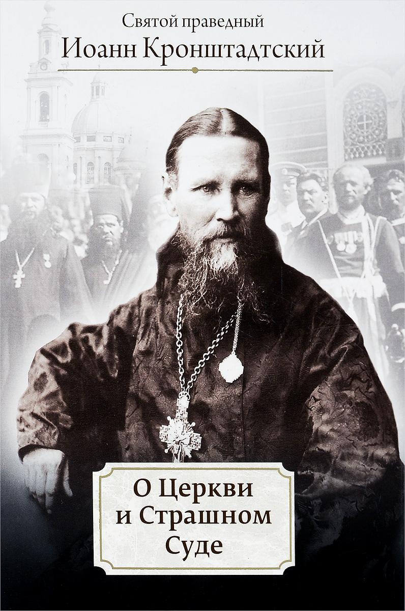 Праведный Иоанн Кронштадтский О церкви и Страшном Суде судакова ирина н иоанн святой из дамаска