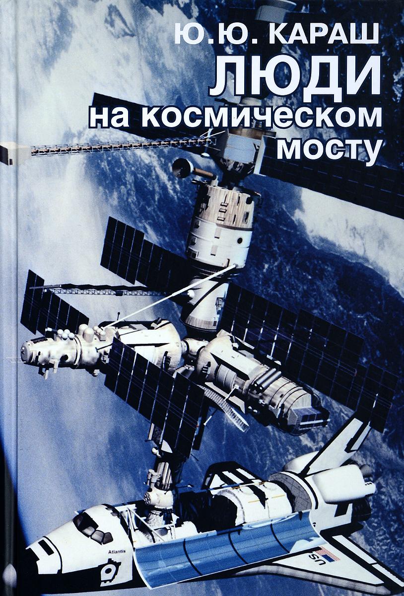 Ю. Ю. Караш Люди на космическом мосту