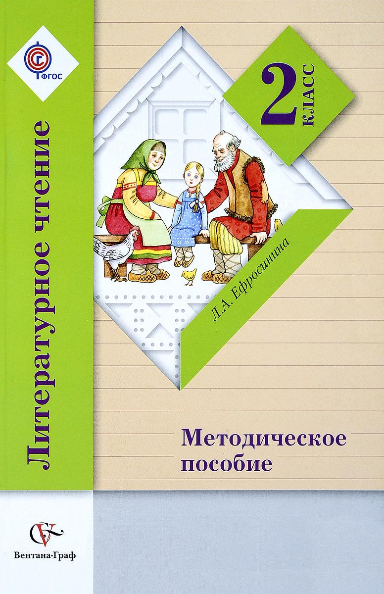 Л. А. Ефросинина Литературное чтение. 2 класс. Методическое пособие блицконтроль скорости чтения и понимания текста 2 класс 2 е полугодие фгос