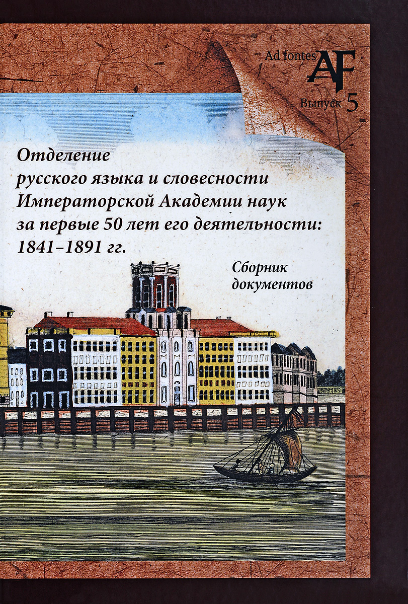 Отделение русского языка и словесности Императорской Академии наук за первые 50 лет его деятельности. 1841-1891 год