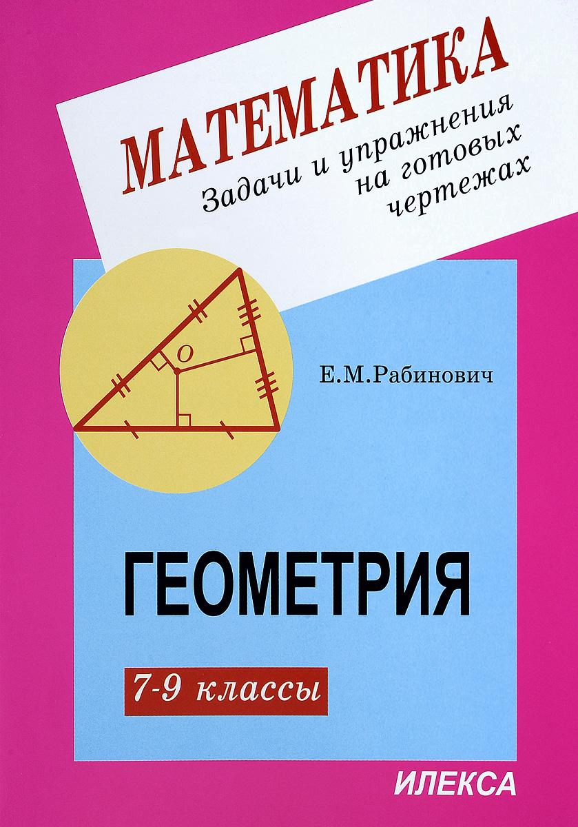 Е. М. Рабинович Геометрия. 7-9 классы. Задачи и упражнения на готовых чертежах цена