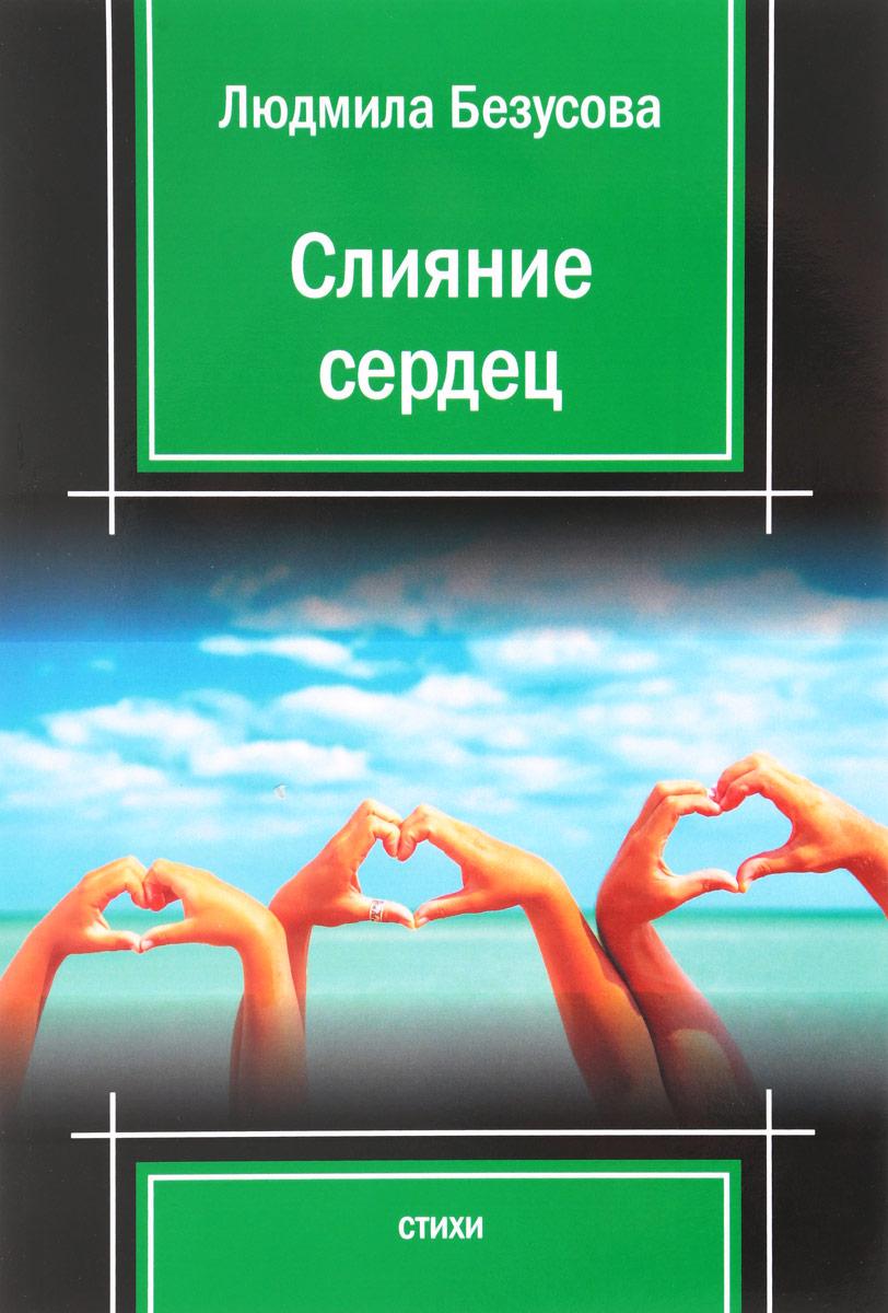 Людмила Безусова Слияние сердец людмила милославец элласхида
