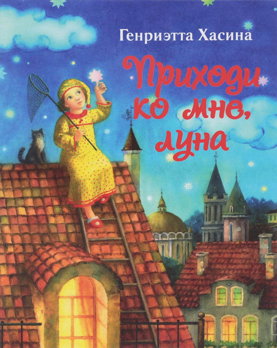Генриэтта Хасина Приходи ко мне луна генриэтта хасина о степе варе и разных чудесах cd