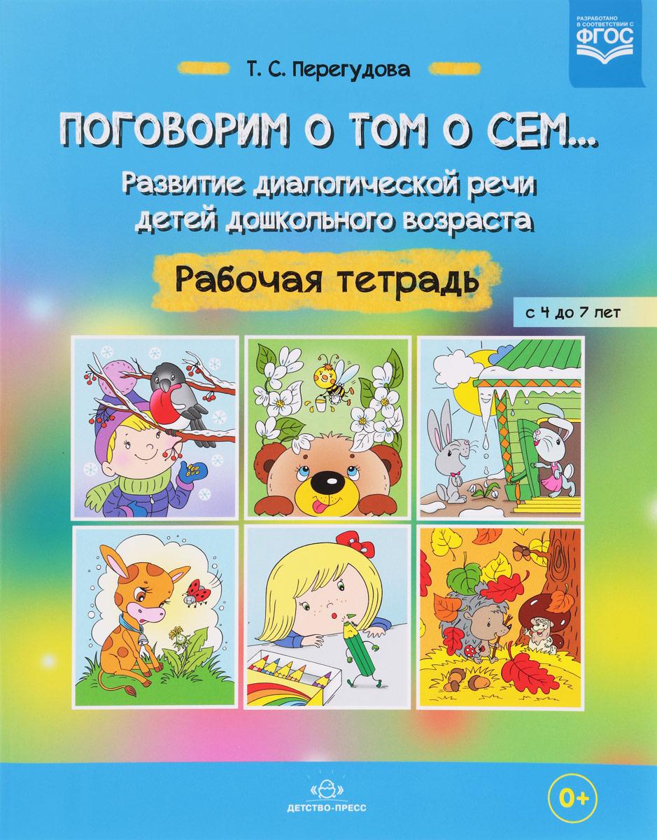 Поговорим о том о сем. Развитие диалогической речи детей дошкольного возраста. Рабочая тетрадь