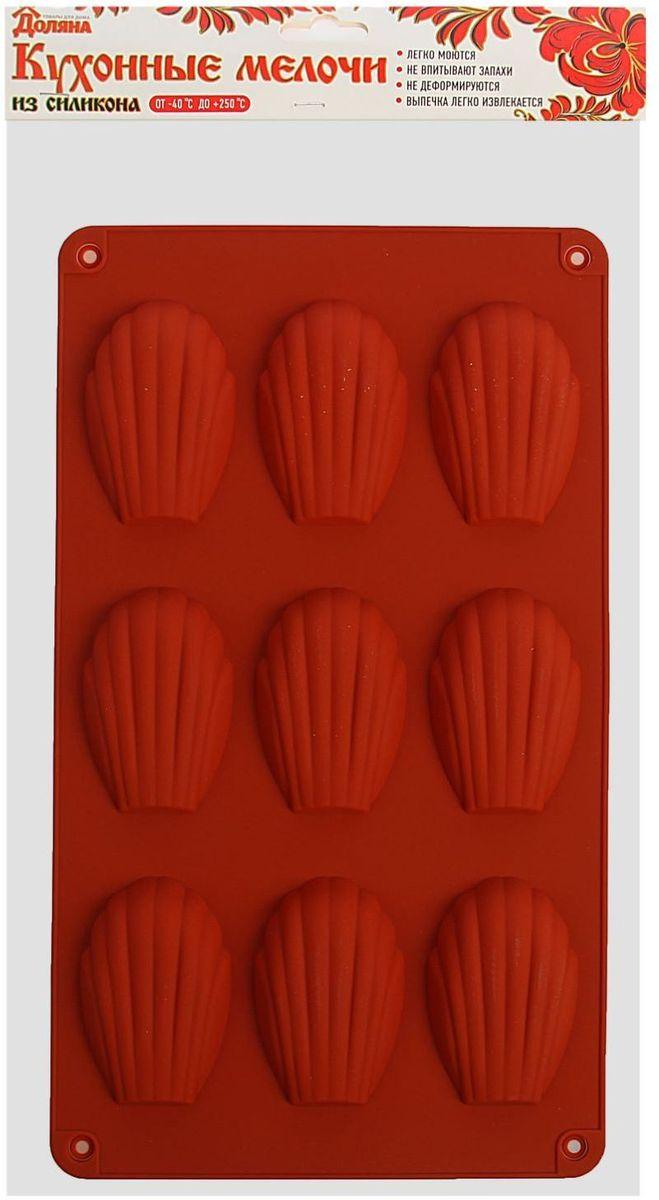"""Форма для выпечки Доляна """"Ракушки"""" - современное решение для практичных   и радушных  хозяек. Оригинальный предмет позволяет готовить в духовке любимые блюда, а также  вкуснейшую выпечку.   Особенности:   - блюдо сохраняет нужную форму и легко отделяется от стенок после приготовления;    - высокая термостойкость (от -40°С до +250°С) позволяет применять форму в духовых шкафах  и   морозильных камерах;   - небольшая масса делает эксплуатацию предмета простой даже для хрупкой женщины;    - силикон пригоден для посудомоечных машин;   - высокопрочный материал делает форму долговечным инструментом;    - при хранении предмет занимает мало места.   Перед первым применением промойте предмет теплой водой. В процессе приготовления    используйте кухонный инструмент из дерева, пластика или силикона. Перед извлечением  блюда   из силиконовой формы дайте ему немного остыть, осторожно отогните края предмета.    Как  выбрать форму для выпечки - статья на OZON Гид."""