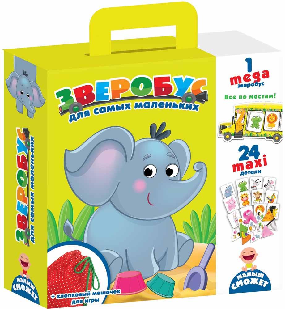 Vladi Toys Игра для самых маленьких Зверобус с мешочком vladi toys развивающая игра 3 в 1 ежик в лесу
