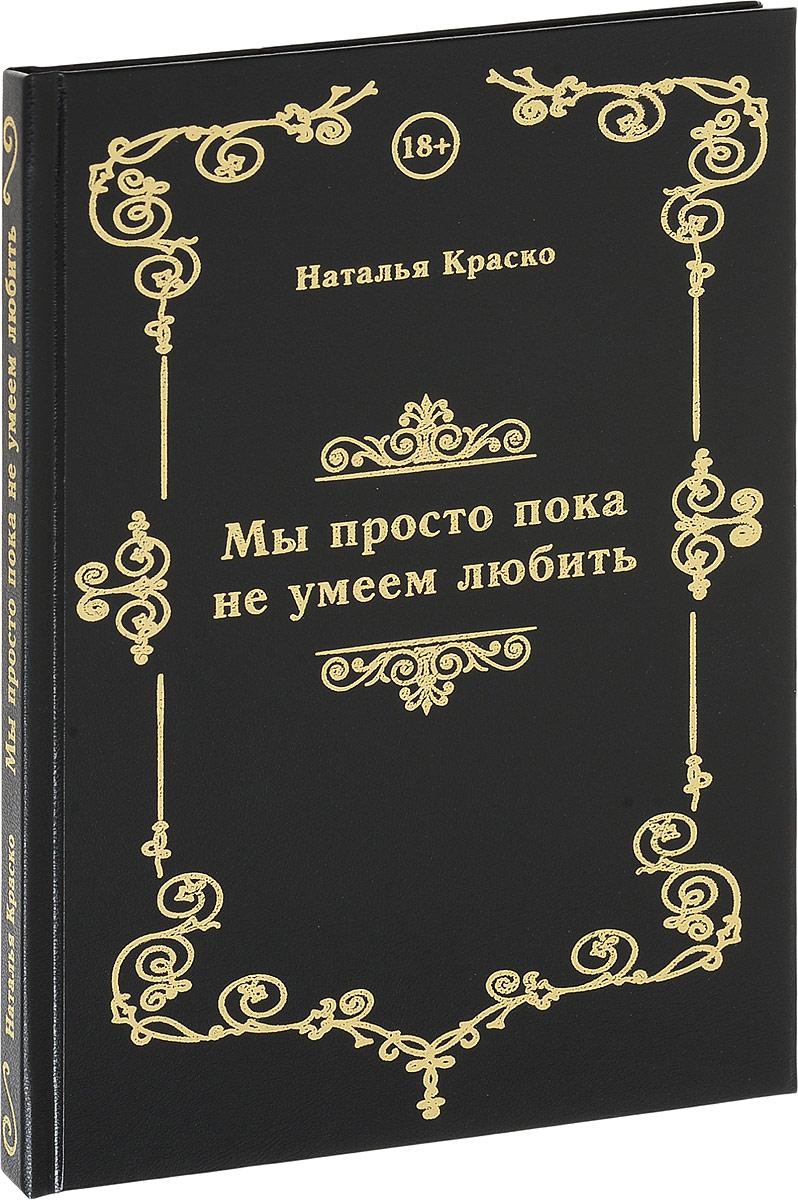 Наталья Краско Мы просто пока не умеем любить