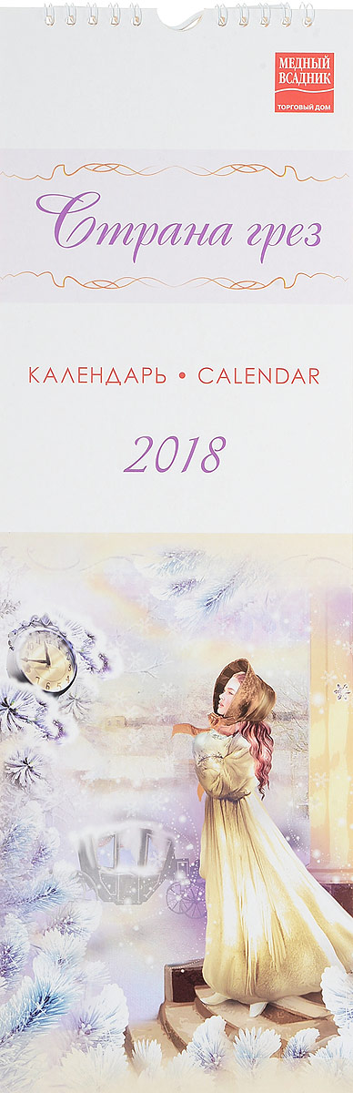 Календарь на 2018 год (на спирали). Страна грез календарь на 2017 год на спирали retro nostalgia ретро 450 315мм