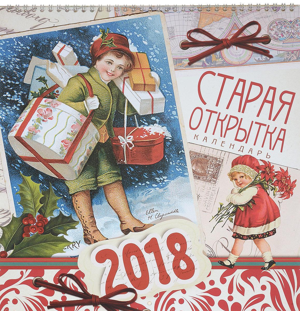 Календарь на 2018 год (на спирали). Старая открытка альфонс муха календарь настенный на 2018 год эксмо