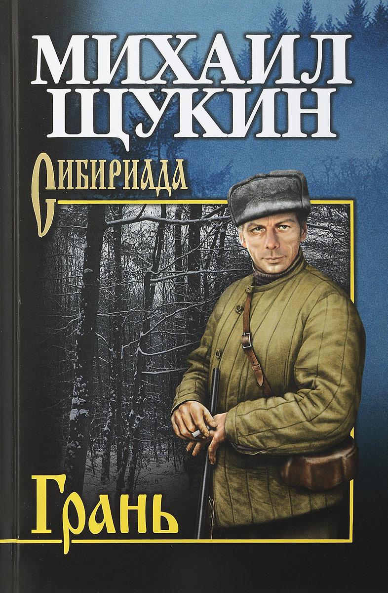 Михаил Щукин Грань щукин м грань