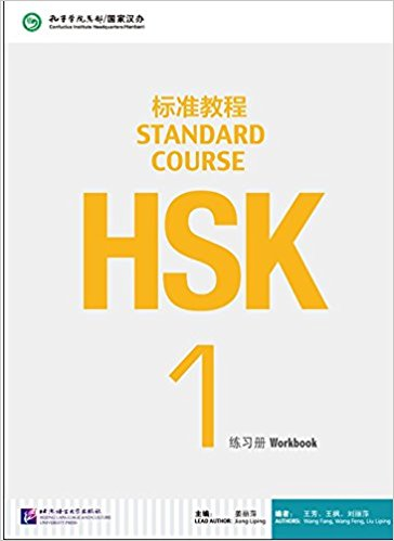 Standard Course HSK 1 demystifying learning traps in a new product innovation process