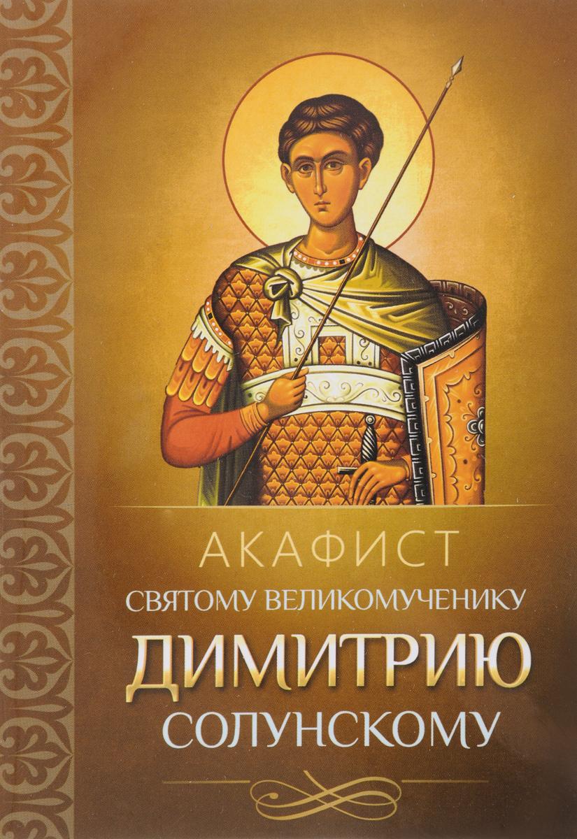 Акафист святому великомученику Димитрию Солунскому александр трофимов акафист святому праведному иоанну русскому