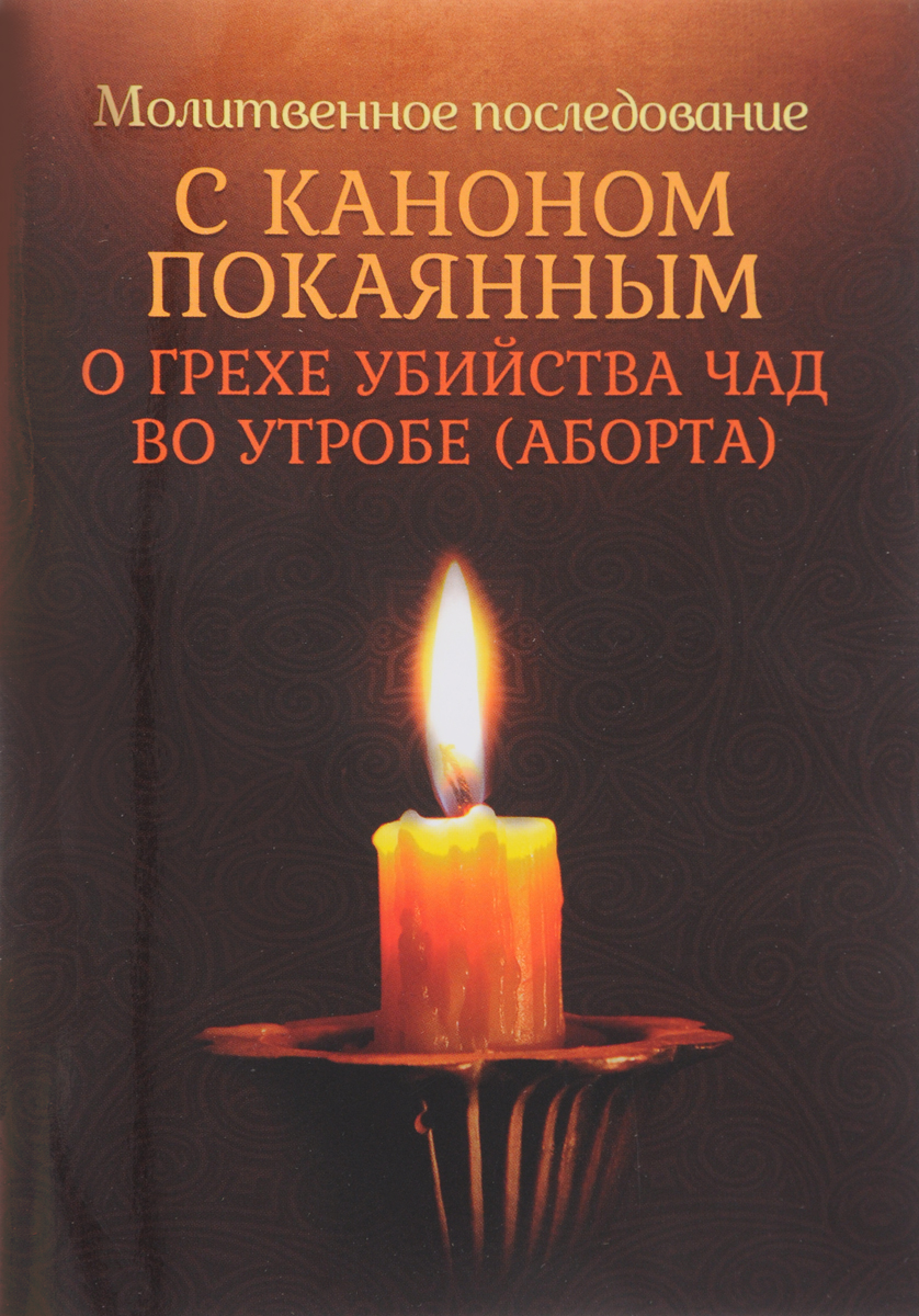 Молитвенное последование с каноном покаянным о грехе убийства чад во утробе чад элис хэйген эффектные фетровые шляпки