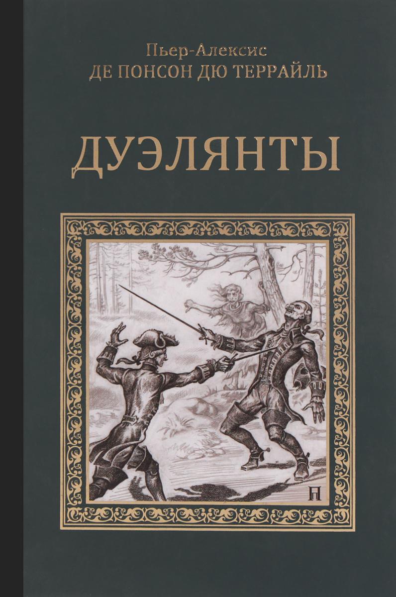 Скачать книги понсон дю террайль