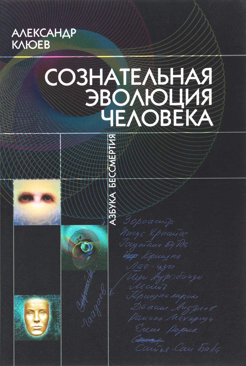 Сознательная Эволюция Человека (комплект из 3 книг). Александр Клюев