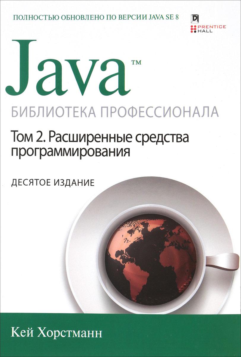 Кей С. Хорстманн Java. Библиотека профессионала. Том 2. Расширенные средства программирования xml и java 2 cd библиотека программиста