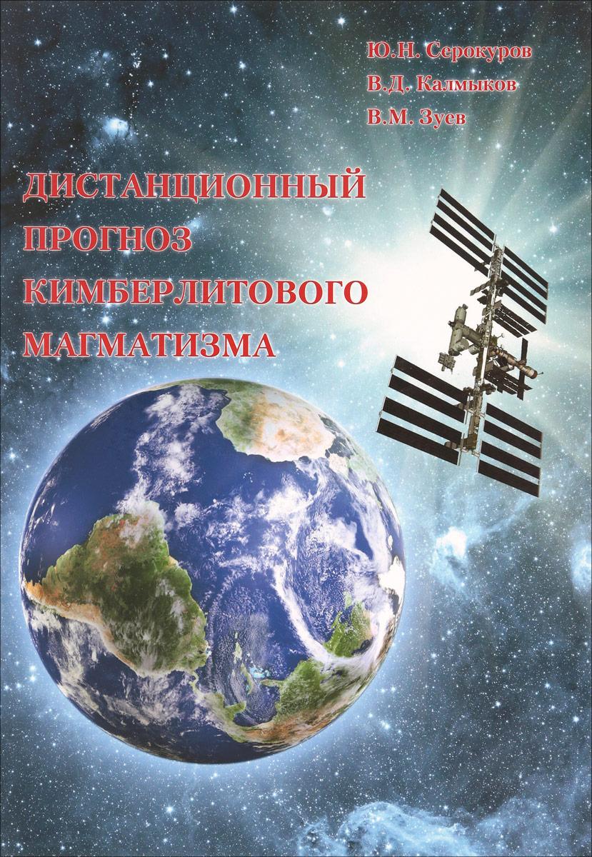 Ю. Н. Серокуров, В. Д. Калмыков, В. М. Зуев Дистанционный прогноз кимберлитового магматизма данные дистанционного зондирования земли