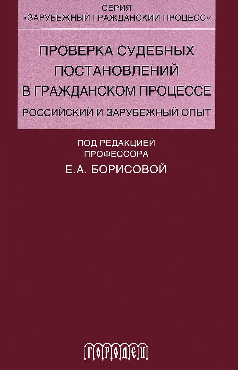Проверка судебных постановлений в гражданском процессе. Российский и зарубежный опыт. Учебное пособие