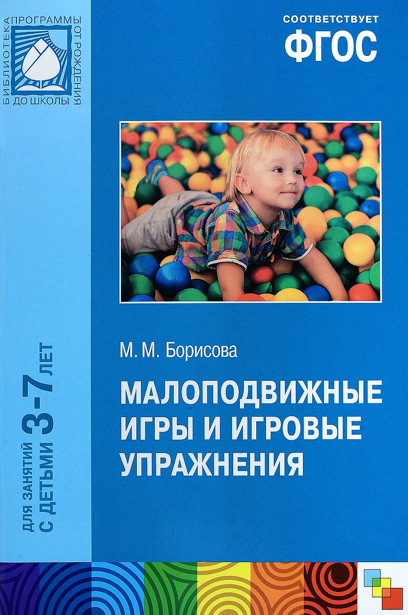 Малоподвижные игры и игровые упражнения. Для занятий с детьми 3-7 лет
