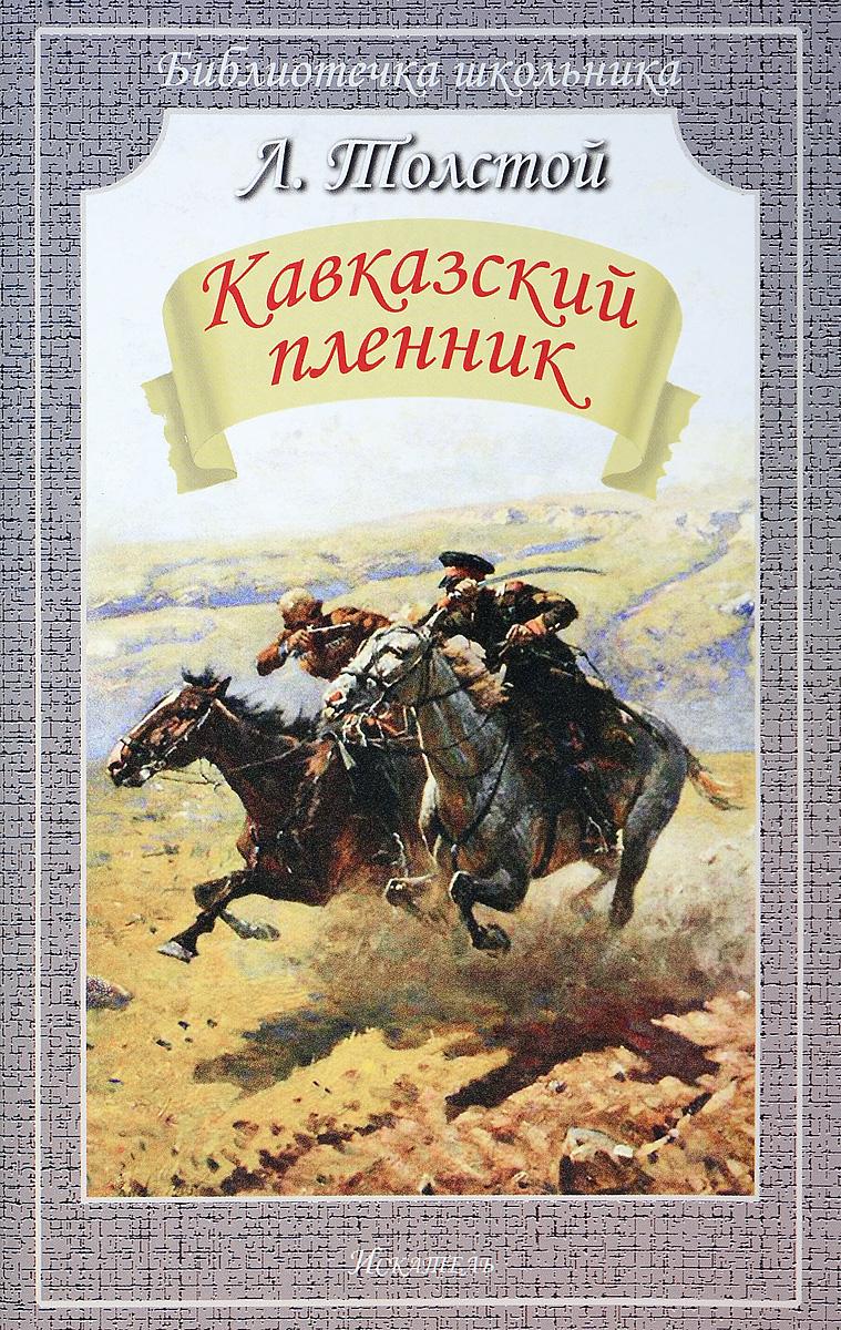 Л. Толстой Кавказский пленник толстой лев николаевич кавказский пленник