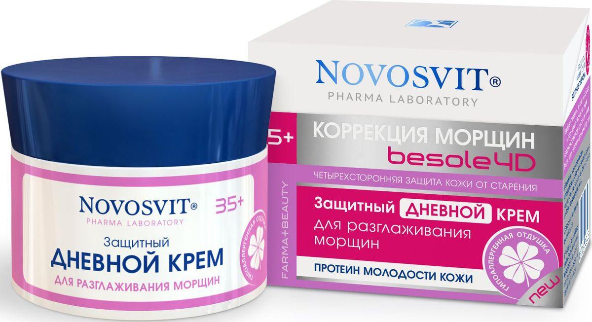 Novosvit Защитный дневной крем для разглаживания морщин, 50 мл4607086562123Нежный и легкий дневной крем защищает кожу от старения, предохраняет ее от повреждения неблагоприятными факторами окружающей среды и активными радикалами с помощью сбалансированной рецептуры, содержащейВитамин Е, ненасыщенные жирные кислоты (Масла зародышей пшеницы и кукурузы), фосфолипиды, сквалан, ультрафиолетовые фильтры, органические и натуральные (экстракт одуванчика).