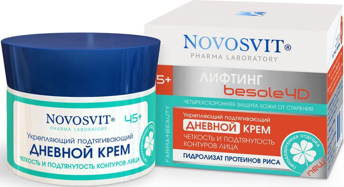 Novosvit Укрепляющий подтягивающий крем дневной, 50 мл4607086562178Нежный и легкий дневной крем мгновенно разглаживает мелкие морщины, придает коже светящийся, здоровый тон.Протеины зерен пшеницы и риса, Бетаин сахарной свеклы глубоко увлажняют и насыщают клетки кожи энергией,Масло зародышей пшеницы, Сквалан, Фосфолипиды, Витамин Е, Экстракты фиалкиснабжают кожу необходимыми строительными веществами, витаминами и микроэлементами, восстанавливая ее структуру и предупреждая процессы старения.
