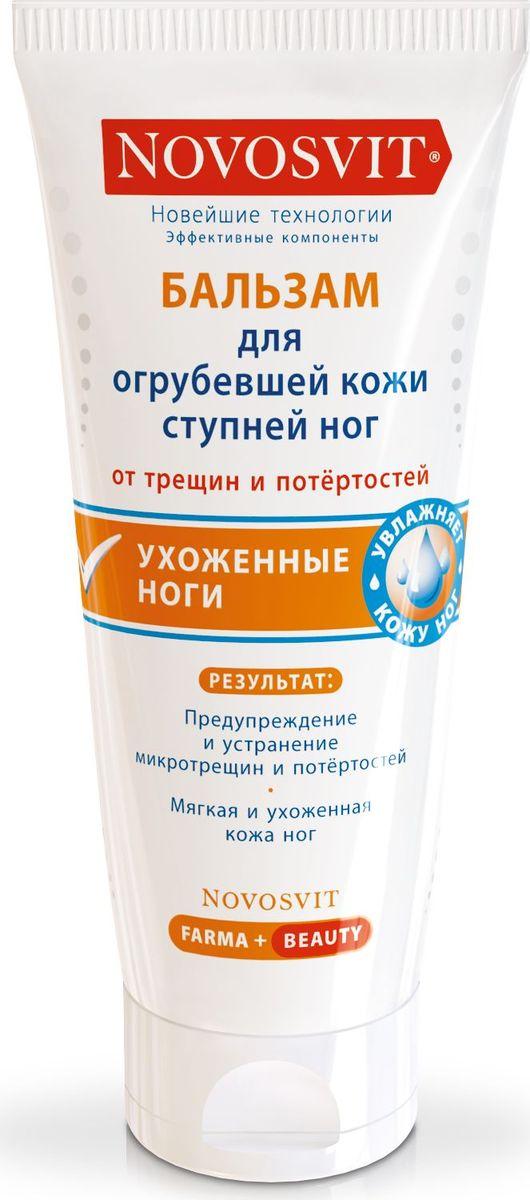 Novosvit Бальзам для огрубевшей кожи ступней ног, 100 мл4607086562307Насыщенная кремообразная основа бальзама благодаря своим активным компонентам быстро смягчает огрубевшую кожу ступней ног, глубоко увлажняет, дарит гладкость и мягкость Вашим ногам.