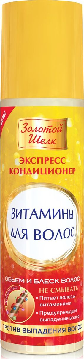 Золотой Шелк Экспресс-кондиционер Витамины для волос, против выпадения волос, 200 мл кондиционер для волос золотой шелк с экстрактом шелковицы twin lotus