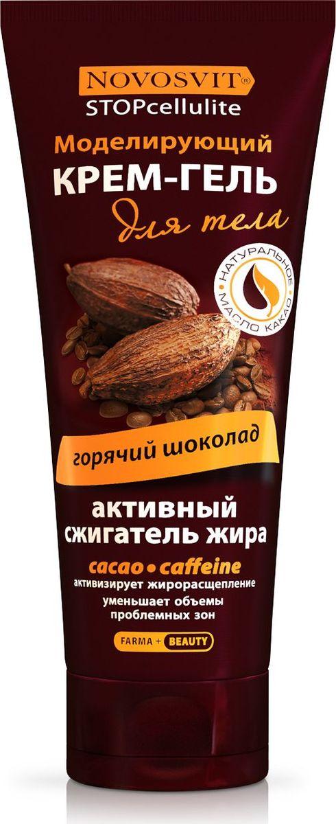 Novosvit Моделирующий крем-гель для тела Горячий шоколад, 200 мл4607086563328Моделирующий крем-гель с маслом какао обладает уникальной способностью ускорять сжигание жировых отложений, за счет чего вы сможете эффективно избавиться от лишних сантиметров в талии, бедрах и ягодицах. Натуральные компоненты, входящие в состав крем-геля, усиливают микроциркуляцию крови и ускоряют процесс регенерации в клетки кожи. Стимулируют обменные процессы, оказывают корректирующие действие, заметно сокращая видимые проявления целлюлита.