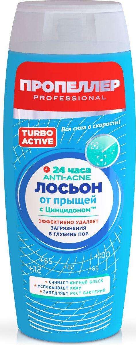 Пропеллер Turbo Active Лосьон от прыщей, 100 мл4607086563670Лосьон прекрасно регулирует жировой баланс в клетках кожи. Он не только идеально очищает лицо, но и помогает справиться с вредными бактериями, быстро уничтожая их. Также с его помощью можно сократить акне и предупредить их дальнейшее появление на коже. Лосьон от прыщей отлично справляется с жирным блеском, заметно освежает лицо, тонизируя его и делая текстуру кожи более ровной.