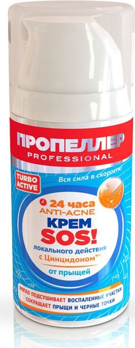 Пропеллер Turbo Active Крем SOS, локального действия от прыщей, 50 мл4607086563687Комплекс с Цинцидоном отлично справляется с чрезмерной активностью сальных секреций. Он предупреждает увеличение количества вредных бактерий, тем самым не допуская появления на коже прыщей. Кроме того, крем SOS способен сокращать акне, он подсушивает кожу и уменьшает раздражение. Кожа становится более ровной, выглядит здоровой и свежей.
