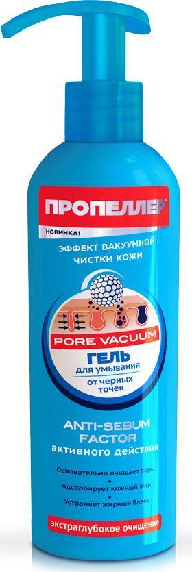 Пропеллер Pore Vacuum Гель для умывания от черных точек, 200 мл4607086564011В состав геля входит активированный уголь, который вместе с моющими компонентами, буквально высасывает из кожи сальные пробки. Таким образом, кожа становится чистой и ухоженной.