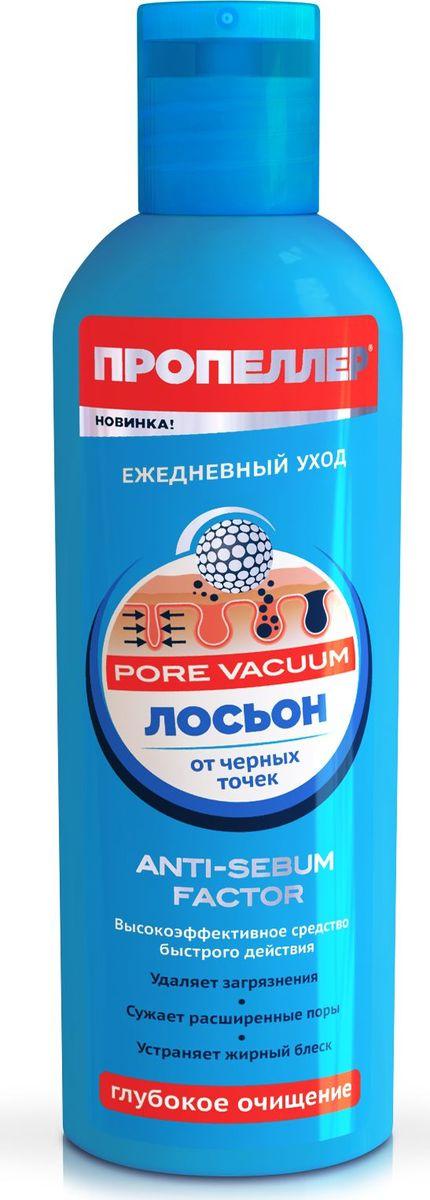 Пропеллер Pore Vacuum Лосьон от черных точек, 200 мл4607086564035В лосьон для лица от черных точек входит оригинальный состав, который состоит из растительного комплекса. В частности, в нем содержатся жгучая крапива, масла эвкалипта и конский каштан. Кроме того, в состав входят и уникальные ANTI-SEBUM кислоты. Они обладают способностью очищать кожу лица от сальных накоплений и черных точек.