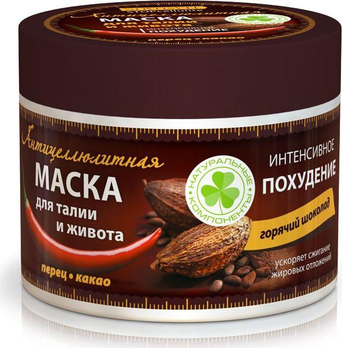 Novosvit Маска антицеллюлитная для талии и живота Интенсивное похудение, 300 мл4607086564196Предназначена для процедуры, ускоряющей сжигание жировых отложений, и уменьшения объема в области живота и талии. Комплекс натуральных компонентов (кофеин, какао, витамин РР, мед, экстракты красного перца, чуангсионга, центеллы, абрикоса, цветков апельсина, грецкого ореха) улучшает кровообращение, эффективно расщепляет жиры в области живота и талии. Активизирует обмен веществ, способствует выведению избыточной жидкости из тканей, укрепляет и подтягивает кожу живота.