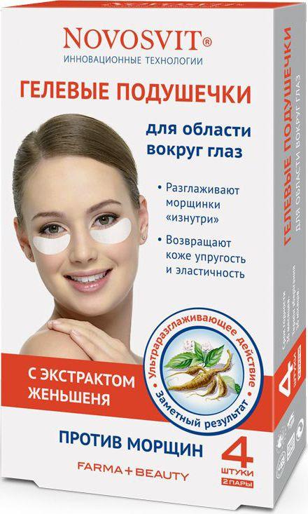 Novosvit Гелевые подушечки для области вокруг глаз против морщин, 2 пары4607086564288Гелевые подушечки против морщин помогают справиться с возрастными изменениями кожи, способствуют восстановлению ее защитных свойств, повышению тонуса. Пропитка подушечек содержит экстрактЖеньшеня – известного биостимулятора, источника витаминов и аминокислот. Благотворно влияя на синтез коллагена, Экстракт Женьшеня оказывает мощное омолаживающее действие, разглаживает морщинки и значительно уменьшает их образование. Прекрасно увлажняет и тонизирует нежную кожу вокруг глаз.