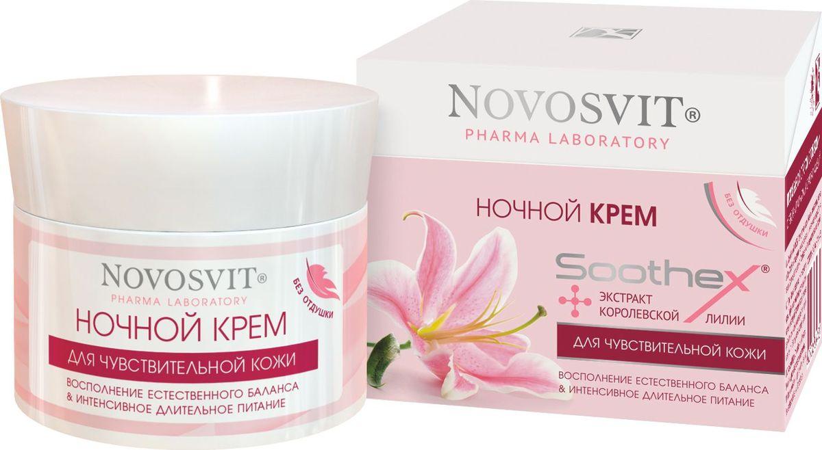 Novosvit Крем ночной для чувствительной кожи Интенсивное питание, 50 мл4607086564455Содержит очищенную смолу Олибанума, в основе которой –БОСВЕЛЛИВЫЕ КИСЛОТЫ. Они оказывают направленное действие на чувствительную кожу: укрепляют слабый кожный барьер, уменьшают и предупреждают ее раздражение. В рецептуру крема входят растительные компоненты, по составу близкие коже. МАСЛО КАРИТЕ щедро питает кожу, активно восстанавливает эластичность, возвращает коже ее нежность, мягкость, красоту и бархатистость.ЭКСТРАКТ КОРОЛЕВСКОЙ ЛИЛИИ И БЕТАИН САХАРНОЙ СВЕКЛЫ способствуют интенсивному увлажнению кожи.