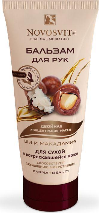 Novosvit Бальзам для рук Ши и Макадамия, для сухой и потрескавшейся кожи, 100 мл4607086564493Содержит двойную концентрацию питательных масел Ши и Макадамии, обеспечивает двойное питание и восстановление очень сухой кожи рук и локтей. В комплексе с витамином Е, Аллантоином и Мочевиной мгновенно увлажняет, устраняет сухость и стянутость кожи рук. Способствует заживлению микротрещин, восстанавливает эластичность, подходит для смягчения сухих зон на локтях и коленях.