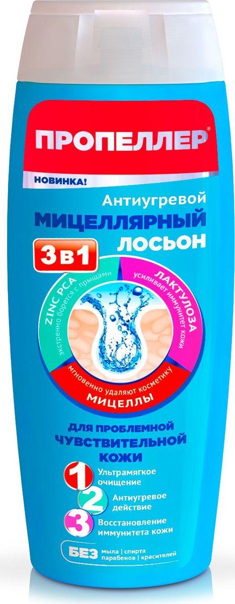 Пропеллер Immuno Антиугревой мицеллярный Лосьон 3 в 1, для чувствительной кожи, 100 мл4607086564523Мицеллярный лосьон не содержит мыла – которые травмируют кожу, спирт, парабены и красителей. Это самый щадящий способ очищения лица. Он разработан специально для кожи склонной к акне и является хорошей профилактикой от появления прыщей.