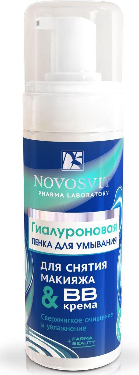 """Novosvit Гиалуроновая пенка для умывания, снятия макияжа и BB крема, 160 мл4607086087Воздушная пенка для умывания мягко и эффективно очищает кожу от макияжа, ВВ крема и остатков других косметических средств. Специально разработанный комплекс """"Novosvit Lab"""" оснащён мягкой системой поверхностно активных компонентов, очищающих от загрязнений щадящим способом, не разрушая барьерных функций кожи."""