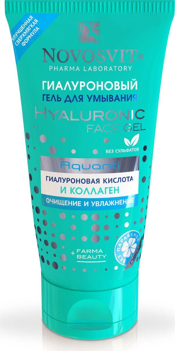 Novosvit Гиалуроновый гель для умывания, 150 мл4607086566541Нежный гель эффективно, не травмируя, очищает кожу лица от макияжа и загрязнений. Специальный увлажняющий комплексAQUANTI(Гиалуроновая кислота и коллаген)обеспечивает длительное увлажнение, восстанавливает водно-липидный баланс эпидермиса, способствует сохранению влаги в коже, предотвращая сухость и стянутость кожи лица после умывания.Зеленый чай и листья красного винограда —мощные антиоксиданты нейтрализуют действие свободных радикалов, защищают клетки кожи от преждевременного старения.
