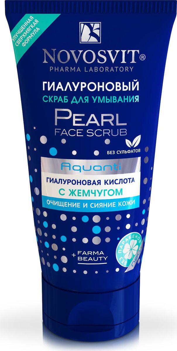 Novosvit Гиалуроновый скраб для умывания с жемчугом, 150 мл4607086566558Гелевый скраб глубоко очищает поры кожи от загрязнений и макияжа. Содержит шлифующие микрогранулы,которые отшелушивают и удаляют отмершие клетки эпидермиса. Увлажняющий комплексAQUANTI(Гиалуроновая кислота и коллаген)обеспечивает длительное увлажнение, способствует сохранению влаги в коже, разглаживает морщинки.Природный экстракт жемчуга придает безупречное сияние, выравнивает тон кожи, улучшает цвет лица.