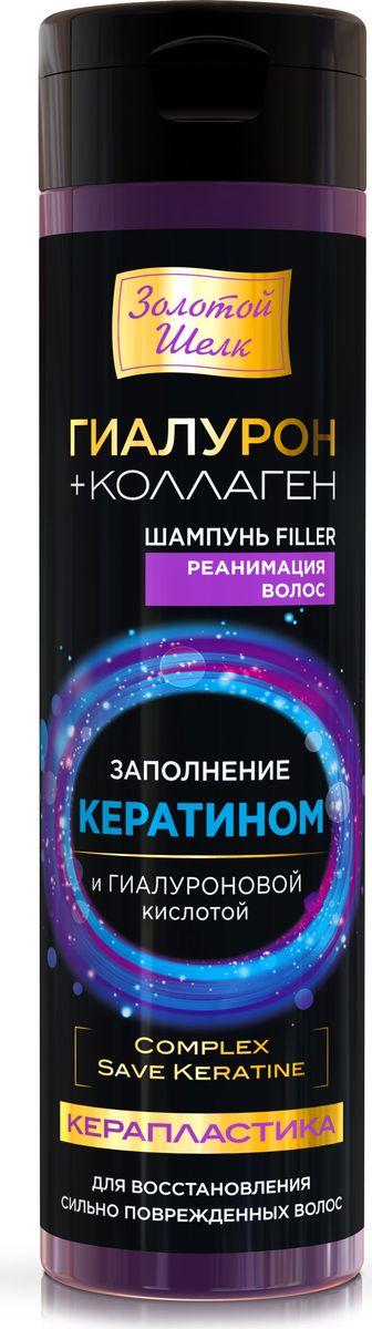 Золотой Шелк Керапластика Шампунь Filler Гиалурон+коллаген. Реанимация волос, 250 мл4607086566749ШампуньFILLER – создан для бережного очищения сильно поврежденных секущихся волос. Специальная технологияSave Keratinна основе жидкого кератина, гиалуроновой кислоты и коллагена заполняет и реанимирует разорванные пустоты кутикулы волоса, крепко соединяясь с ее поверхностными структурами, предупреждает разрушение волосяного стержня и способствует запуску процесса восстановления и сохранения естественного кератинового покрытия.