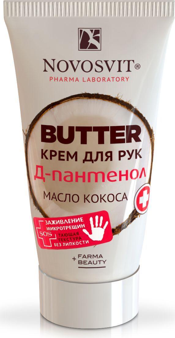 Novosvit Butter крем для рук D-Пантенол+масло кокоса, 40 мл4607086566756Термо маска – по-настоящему профессиональный продукт. Содержит активный компонентКАПСАИЦИН, получаемый из красного перца чили. Капсаицин активизирует жирорасщепление, улучшает кровообращение, сжигает излишние жировые отложения.Комплекс натуральных компонентов (витамин РР, корица, кофеин, мускатный орех, имбирь, гвоздика, розмарин) оказывает дренажное действие на ткани, уменьшая скопление воды между жировыми клетками, способствует интенсивному похудению.