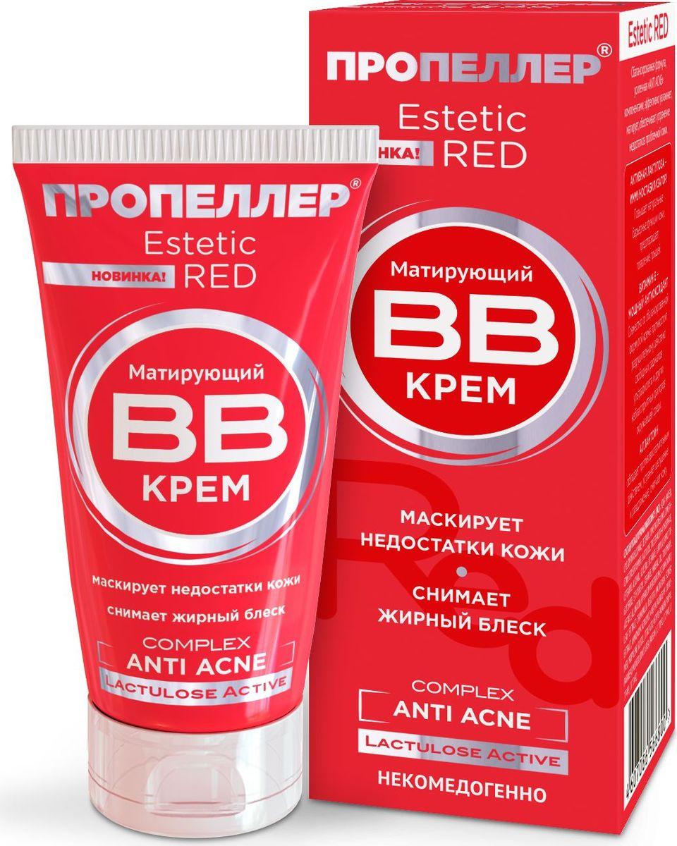 Пропеллер Estetic Red Матирующий BB крем Anti Acne Complex, 40 мл4607086568682Матирующий ВВ крем – революционный тренд в уходе за проблемной кожей, обогащенный ANTI ACNE комплексом, защищает от появления прыщей, сочетает в себе преимущества тонального и увлажняющего крема, маскирует покраснения и недостатки кожи, выравнивает цвет лица, снимает жирный блеск.