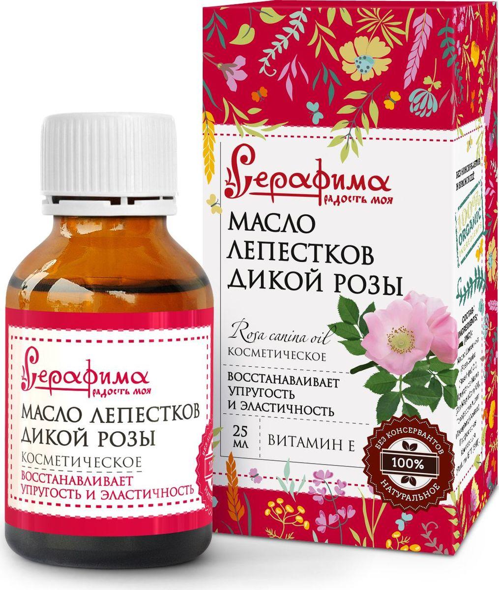 Серафима Косметическое масло лепестков дикой Розы, 25 мл4607086566817Масло дикой розы(шиповник)– концентрат полезных веществ, источник витаминов А, Е, С и микроэлементов. За богатейший состав масло называют — жидким солнцем. Содержит высокий процент насыщенных и ненасыщенных жирных кислот (гамма и омега): линолевую, линоленовую, олеиновую, стеариновую, пальмитиновую и др.
