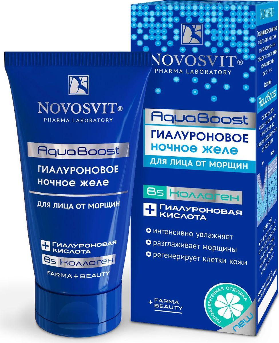 Novosvit Гиалуроновое ночное желе AquaBoost, для лица от морщин, 50 мл4607086566930Гиалуроновое ночное желеобеспечивает интенсивное и длительное увлажнение, насыщает кожу омолаживающими и питательными компонентами. КомплексAquaBoostпоможет удержать и сохранить запасы влаги в коже во время сна, создавая идеальные условия для отдыха кожи. Активизирует регенерацию клеток кожи, разглаживает морщины, улучшает цвет лица. Гель-желе с освежающей текстурой, мгновенно впитывается, снимает напряжение, восстанавливает водный баланс.