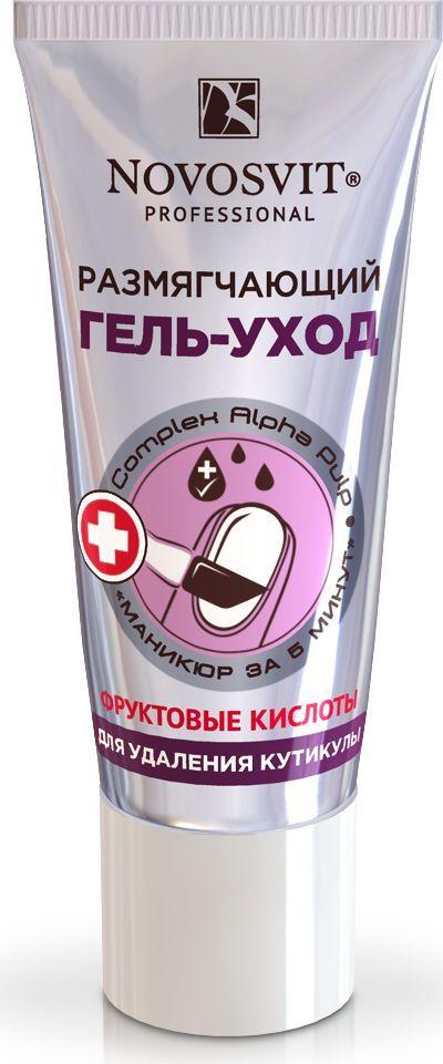 NovosvitРазмягчающий гель-уход для удаления кутикулы, 20 мл Novosvit
