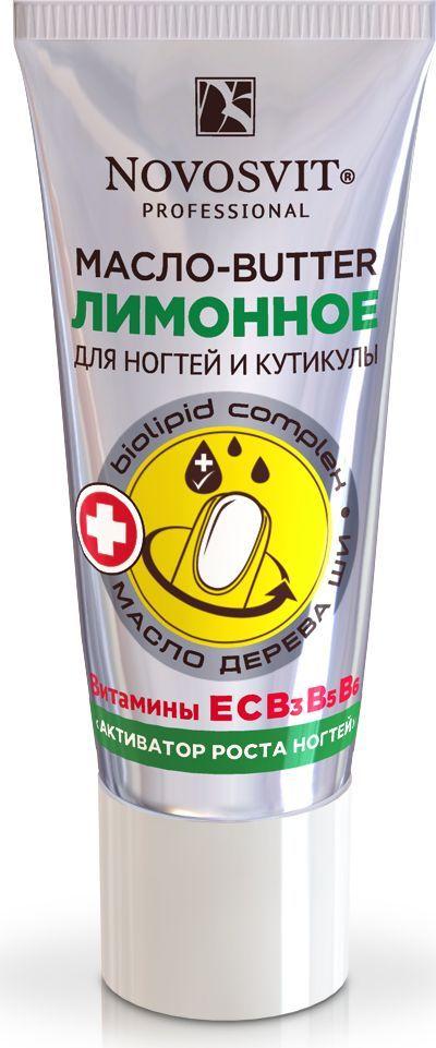 Novosvit Лимонное масло-butter активатор роста ногтей, 20 мл4607086567043Тающая текстура баттера на основе натурального масла лимонного мирта и биолипидного комплекса питает кутикулу и восстанавливает ногтевую пластину, способствует активации роста ногтей, защищает от ломкости и расслоения.